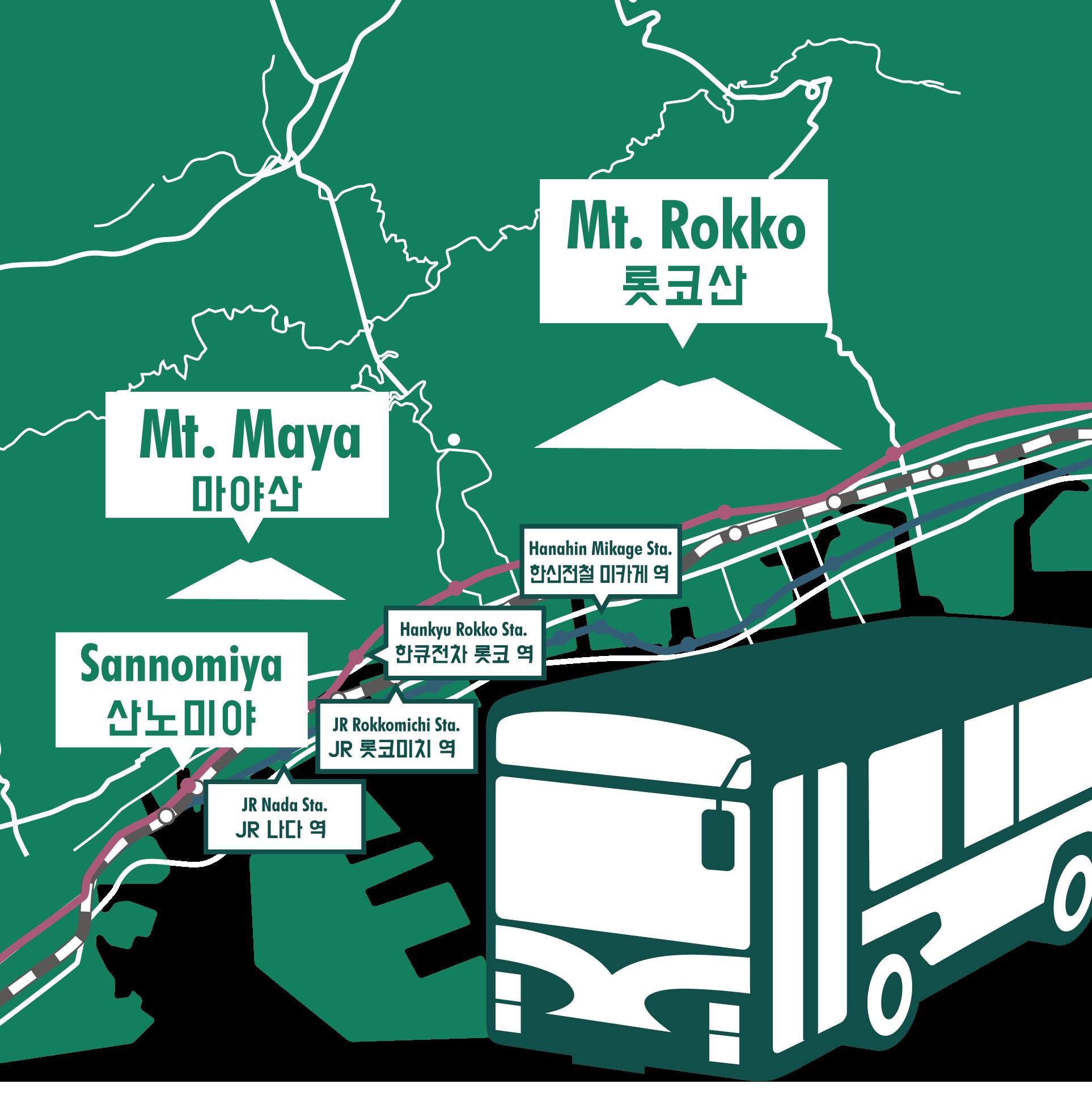 롯코・마야로 가는 길은 노선 버스가 편리해요!